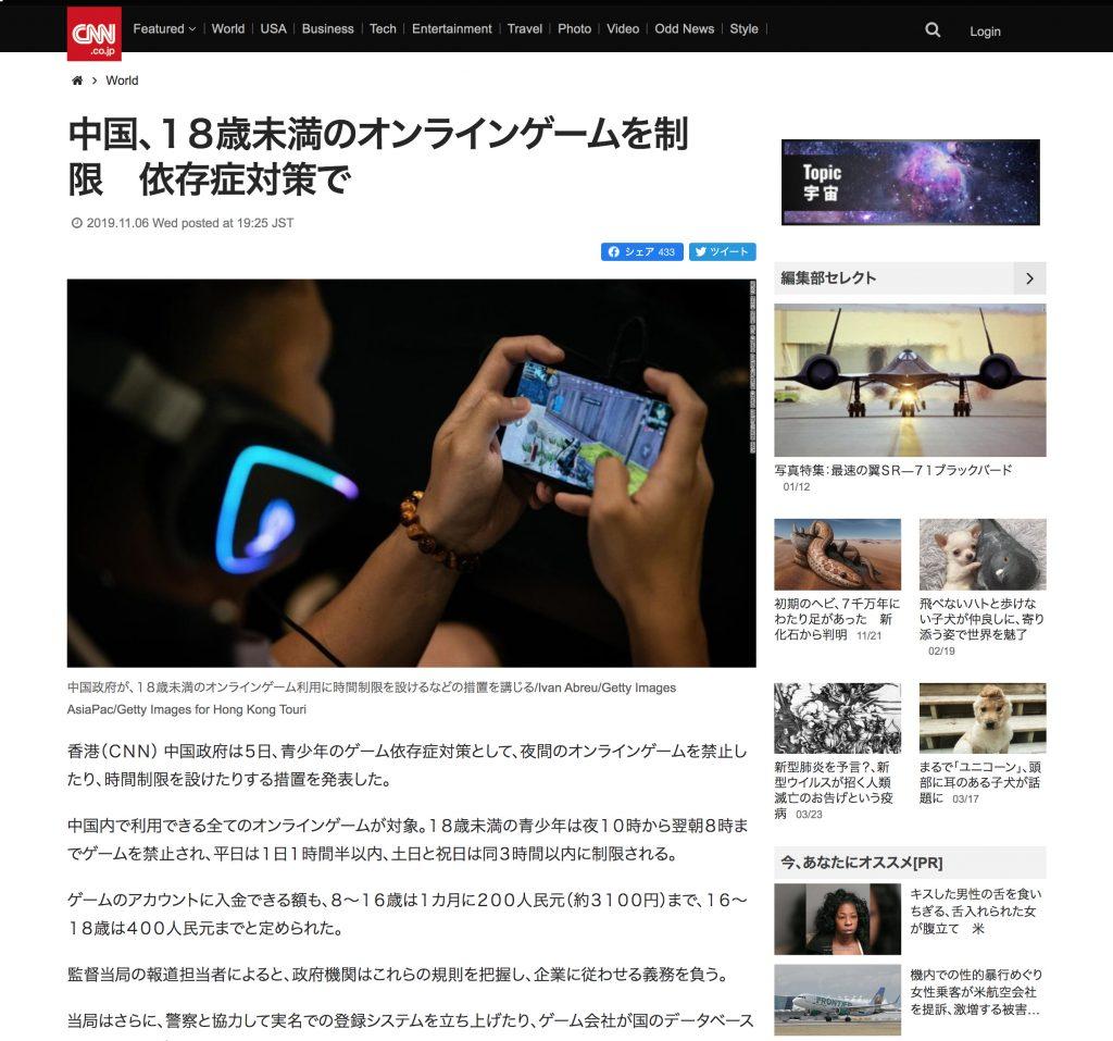 CNN Japan